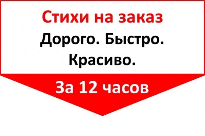 напишу стихи (2 четверостишия за 500 р.) 1 - kwork.ru