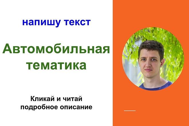 Текст автомобильной тематики. Напишу текст на автомобильную тематику 1 - kwork.ru
