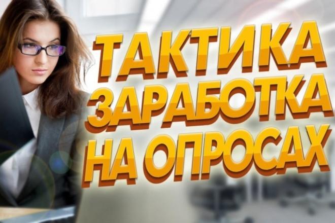Как заработать деньги .Стратегия. Заработок на опросах 1 - kwork.ru