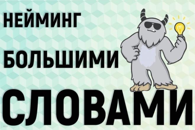 Разработаю название для компании, проекта, бренда, продукта, сайта 1 - kwork.ru