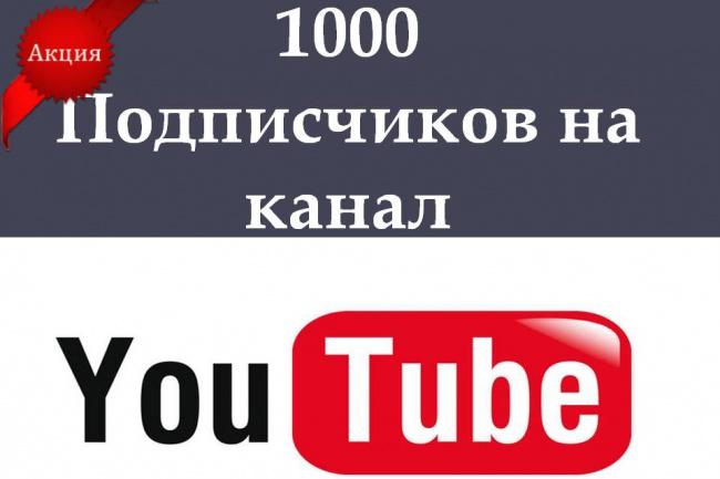 1000 реальных подписчиков на ваш канал YouTubeПродвижение в социальных сетях<br>Уникальное предложение!!! 1000 живых подписчиков вего за 500 рублей. Безусловно, небольшая часть- около 5-40% отпишется, это в основном зависит от качества контента ,но я непременно возмещу всех отписавшихся новыми участниками, более того, я сделаю это совершенно бесплатно!!! Если ваш канал новый или на нем меньше 1000 подписчиков, то я буду добавлять по 100 человек в день,в течение 10 дней.Это делается, чтобы у модераторов не возникло вопросов по отношению к внезапной, необоснованной популярности вашего канала. В других же случаях, если ваша группа создана довольно давно и на ней есть достаточное количество подписчиков, имеется возможность привести подписчиков за более короткие сроки. Так же имеется возможность распределить подписчиков на 2 канала, за небольшую доплату.<br>
