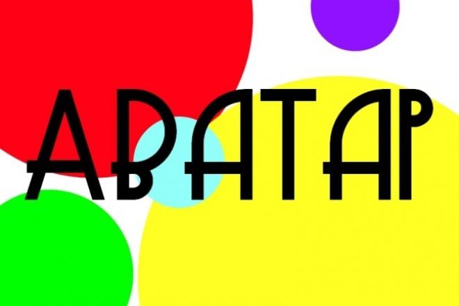 Сделаю аватар и обложку для группы ВКонтактеДизайн групп в соцсетях<br>Сделаю аватар и обложку для вашей группы в социальной сети ВКонтакте. Сделаю качественно и быстро.<br>