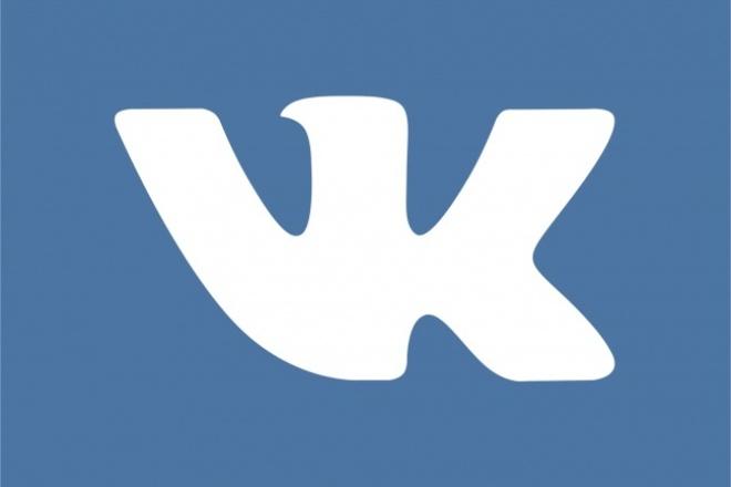 Создам наполнение для вашей группы в ВК 1 - kwork.ru