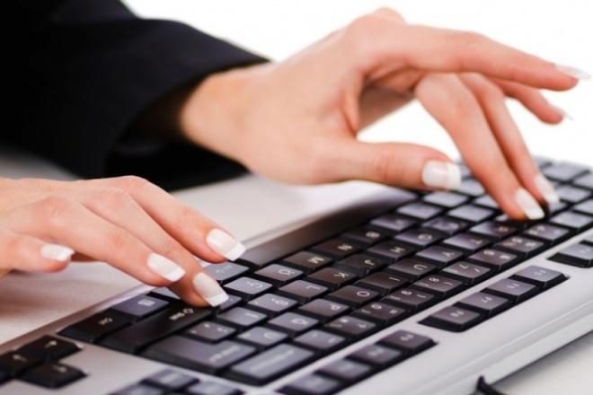 Наберу текстНабор текста<br>Наберу текст с изображения, фото, сканов, PDF файл, набор рукописного (разборчивым почерком) текста.<br>