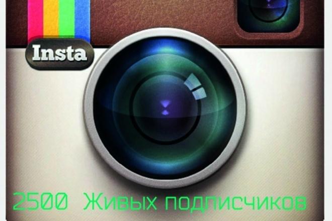 2500 подписчиков InstagramПродвижение в социальных сетях<br>Получите 2500 Живых подписчиков на профиль в Instagram, Инстаграм. Только качественные, живые подписчики! Не гонитесь за количеством и скоростью. Выбирайте качество, безопасность и эффективность. Только живые подписчики, умеренная скорость добавления. Так как пользователи живые, а также на данную услугу бывает много заказов помимо Кворка, ставлю сроки выполнения 7 дней, но по факту будет быстрее, прошу отнестись с пониманием! Внимание! Для выполнения кворка Аккаунт должен быть открытым и иметь хотя бы 1 фотографию. Процент отписок: 1-5%<br>