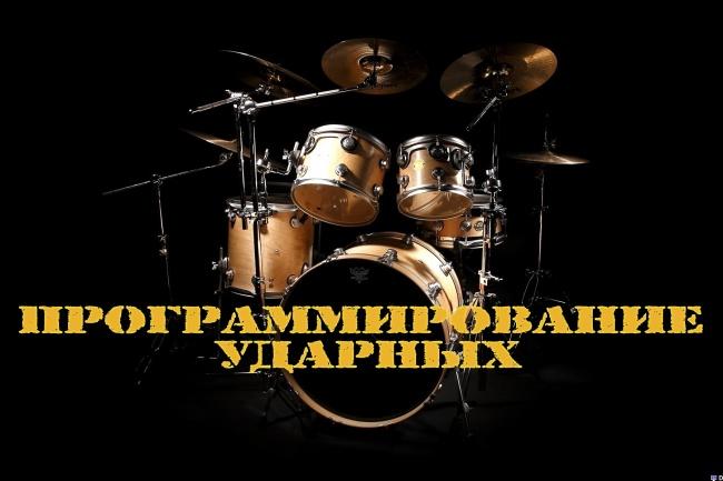 Программирование ударных 1 - kwork.ru