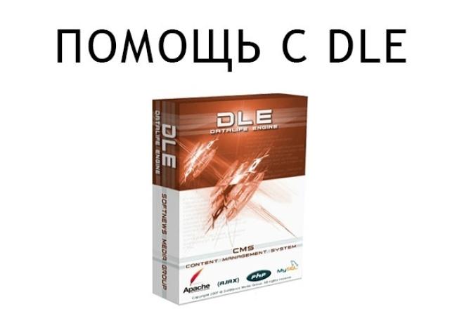 Доработка и настройка сайта на DLE 1 - kwork.ru
