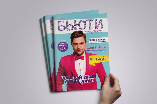 Разработаю обложку журнала или каталога 1 - kwork.ru