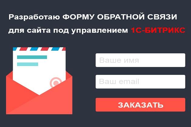 Разработаю форму обратной связи на сайт под управлением 1С-битрикс 1 - kwork.ru