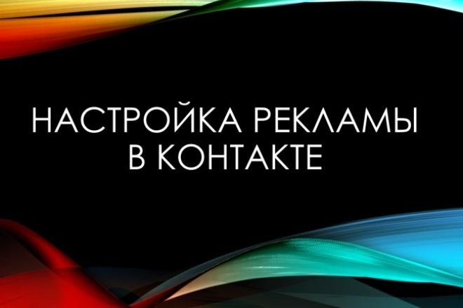 Настройка тестовой кампании таргетинга ВКонтактеПродвижение в социальных сетях<br>Настройка рекламной кампании в рекламном кабинете ВКонтакте. Для этого необходимо понять цель продвижения и определить вашу аудиторию.<br>