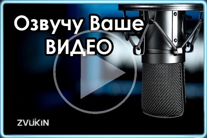 Озвучу видеоролик 1 - kwork.ru