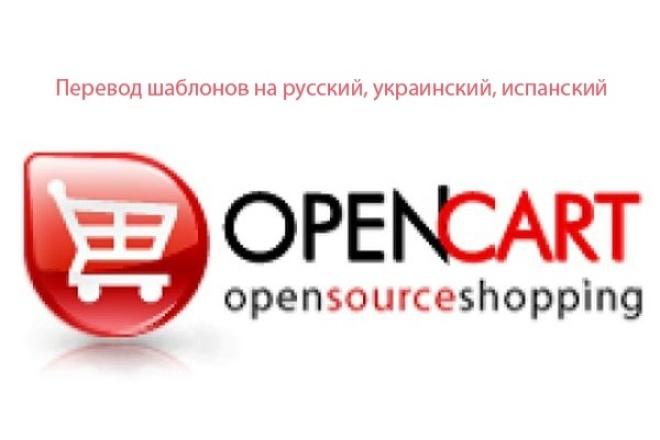 Переведу шаблон магазина на OpenCart на русский,украинский или испанский язык 1 - kwork.ru