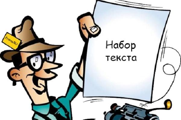 Набор текста на русском и английском языках 1 - kwork.ru