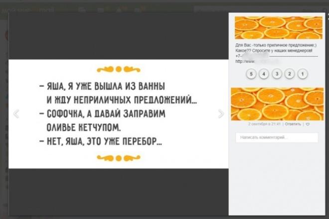 Создам интересный рекламный постинг для продвижения вашего товара или услуги 1 - kwork.ru