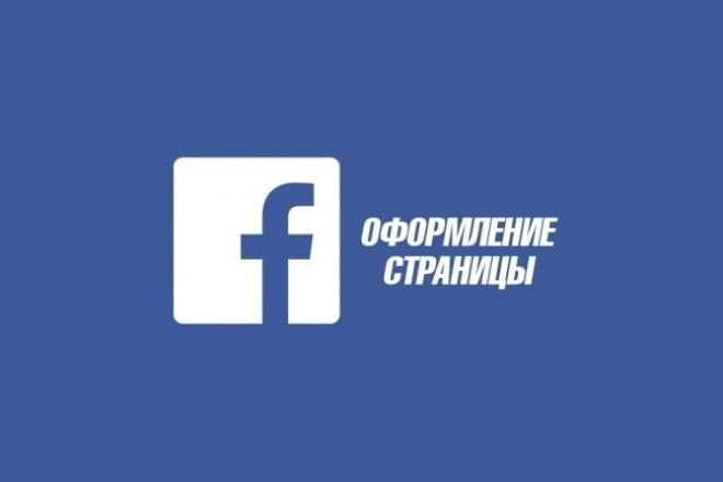Оформление страницы facebook 1 - kwork.ru
