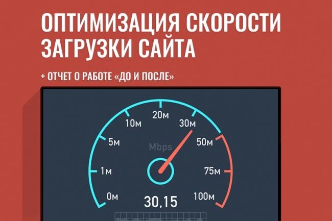 Оптимизация скорости загрузки сайтаВнутренняя оптимизация<br>Оптимизирую скорость загрузки вашего сайта, на сколько это возможно (бывают случаи когда скорость загрузки зависит от хостинга или от структуры сайта, нарушив которую он перестанет работать). Сделаю быстро, качественно. Предоставлю отчет о проделанной работе, предоставлю сравнение до и после.<br>