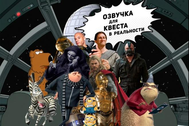Озвучка для квеста в реальности 1 - kwork.ru