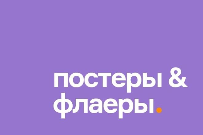 Дизайн флаера или постера 1 - kwork.ru