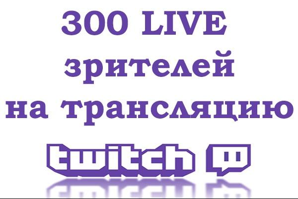 300 live зрителей на twitch 1 - kwork.ru