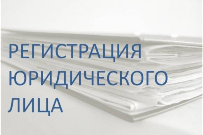 подготовлю заявление о государственной регистрации ООО 1 - kwork.ru
