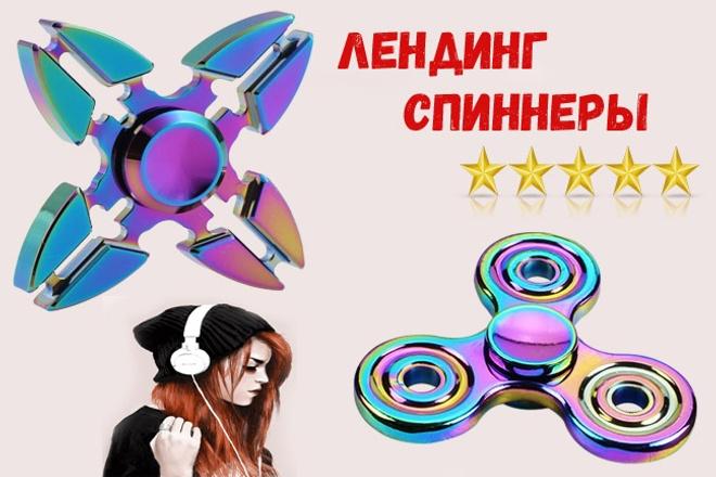 Сайт для продажи спиннеровПродажа сайтов<br>Одностраничный сайт (лендинг) для продажи спиннеров (hand spinner) Сайт сделан на html и css. Лицензия GNU. Продаю копию своего сайта. Ссылки: http://zakazz-24.ru/different/spinner http://zakazz-24.ru/different/spinner-a/ http://zakazz-24.ru/different/spinner-b<br>