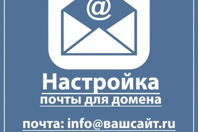 Настрою доменную почту с вашего сайта infoсобакавашсайт.ruE-mail маркетинг<br>Услуга подключения доменной почты включает в себя: Создание 5 почтовых ящиков. Подключение вашего домена к одному из почтовых сервисов (yandex / mail) Что дает подключение к почтовым сервисам Yandex / Mail: + Неограниченный объем почтового ящика + Возможность установить логотип своей организации в веб-интерфейсе + Надежная защита от спама и вирусов + Онлайн просмотр офисных документов + Cовременные приложения для мобильных устройств + До 4 ТБ (8 ГБ бесплатно) в облачном хранилище для каждого пользователя + Календарь для организации рабочего дня, расписания встреч и ведения списков дел<br>