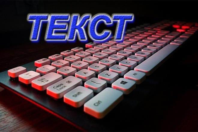 Напишу уникальный текст для вашего сайта 1 - kwork.ru
