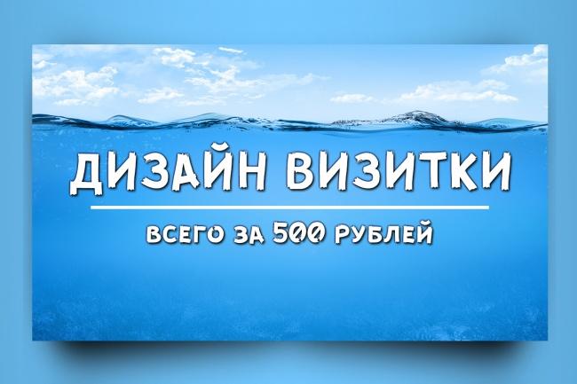 Дизайн визиткиВизитки<br>Разработаю дизайн 1 - 2 сторонней визитной карточки, для Вас или Вашей компании! Визитка включает имя владельца, компанию (обычно с логотипом) и контактную информацию (адрес, телефонный номер и/или адрес электронной почты). В цену 500 рублей входит: Дизайн 1 - 2 сторонней визитной карточки. Визитка в формате .jpeg, png. Необходимое количество правок. Сделаю работу быстрее указанного времени! Практически всегда онлайн! Жду ваших заказов!<br>