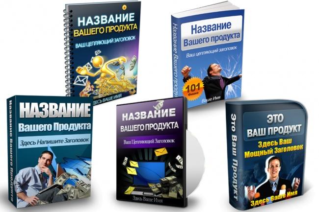 Профессиональная обложка для вашего продукта 1 - kwork.ru