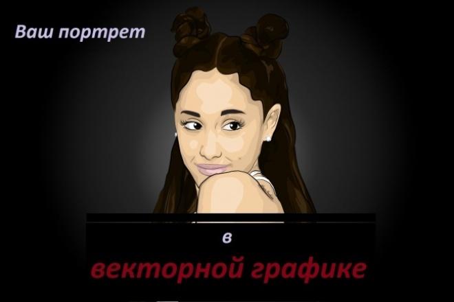 Ваш портрет в векторной графике 1 - kwork.ru