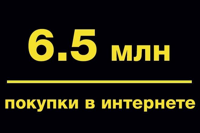База email 6 500000 контактов 1 - kwork.ru