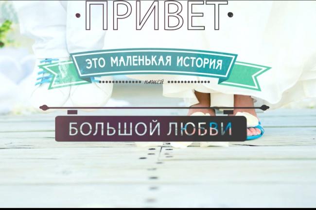 Видеоприглашение на свадьбу #10 - история нашей любви в фотографиях 1 - kwork.ru
