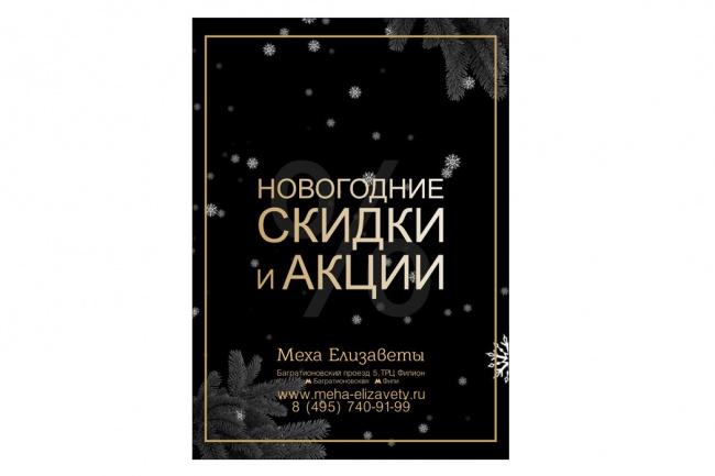 Дизайн листовок, брошюр 1 - kwork.ru