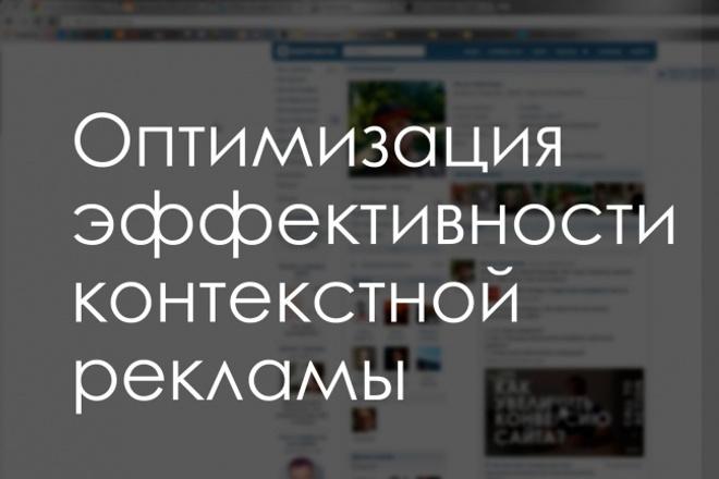 Оптимизация. Рекламная кампания Яндекс ДиректКонтекстная реклама<br>Не устраивает текущее состоянии контекстной рекламы? Дорогие клики, не целевые покупатели? Помогу Вам оптимизировать рекламные кампании в Яндекс Директ и снизить рекламный бюджет на 5-20% Что я буду делать? 1. оптимизирую список поисковых запросов, 2. приведу тексты объявлений в формат ODC, 3. подключу UTM-метки, 4. сформирую стоп-лист площадок, 5. добавлю быстрые ссылки, 6. добавлю контактную информацию в визитку 7. настрою бид-менеджер для управления ставками 8. настрою половозрастные корректировки ставок В сочетании с опытом и аналитикой данные действия позволят значительно снизить ваш рекламный бюджет!<br>