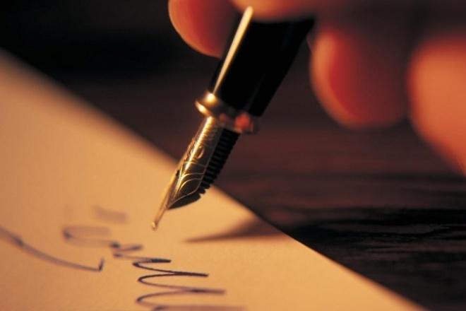Напишу поздравление в стихах к любому праздникуСтихи, рассказы, сказки<br>Напишу непримитивное поздравление в стихах, которое не будет звучать глупо или шаблонно. Могу писать в любом настроении и стиле в зависимости от случая и Ваших предпочтений<br>