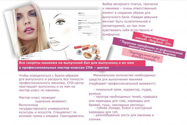 Создам макет анонса вашего мероприятия 1 - kwork.ru