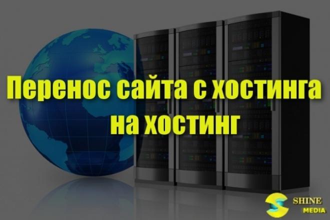 Перенесу Ваш сайт на новый хостинг 1 - kwork.ru