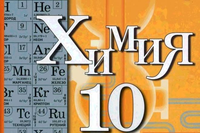 Помогу с органической химией за 10-11 классРепетиторы<br>Помогу правильно и быстро составить/решить реакции или любые другие задания по органической химии Имею высшее профильное образование и 95 баллов на ЕГЭ по химии и 7 лет опыта репетиторской деятельности<br>