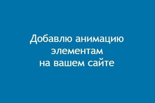 Добавлю анимацию элементов на ваш сайт 1 - kwork.ru
