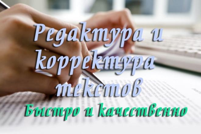 Редактура и корректура текста на любую тематику 1 - kwork.ru