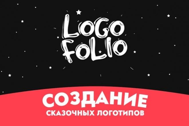 Создание лого и логотипа 1 - kwork.ru