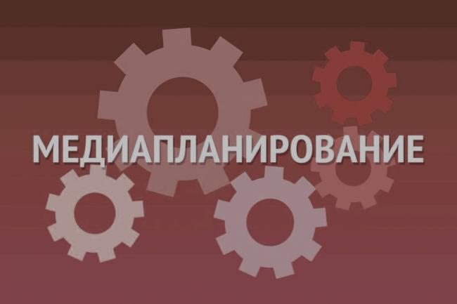 Медиаплан контекстной рекламы на 4 источника трафика 1 - kwork.ru