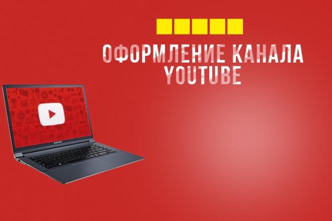 Полное оформление вашего канала Youtube 1 - kwork.ru