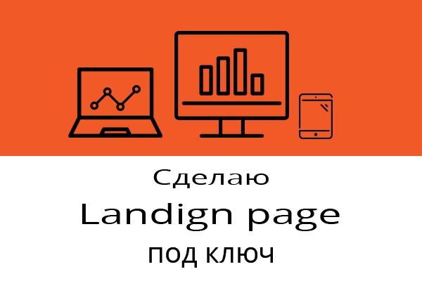 Делаю Landing Page на конструкторе platformalp, тильда, lpgenerator 1 - kwork.ru
