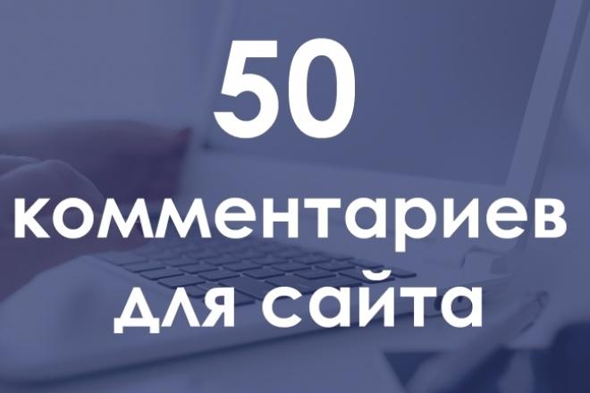 50 уникальных комментариев для вашего сайта 1 - kwork.ru