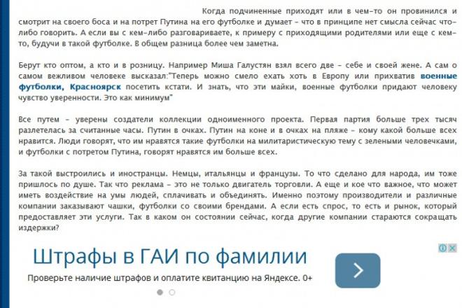 Напишу статью 10000 символов по вашей темеСтатьи<br>Вы получаете ссылку со статьи, расположенной на одном из сайтов - softtutograf.com, grafusion. ru, ekarnyi.ru - тем самым получая ссылочyю массу, с хорошо читаемой статьи и со 100 процентной индексируемостью.<br>