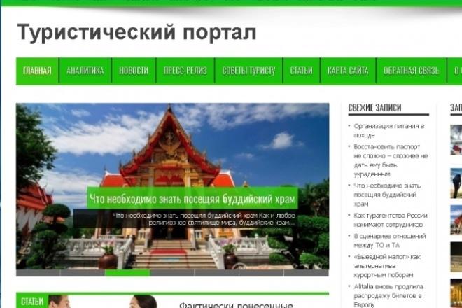 Продам туристический автонаполняемый сайтПродажа сайтов<br>Продам туристический автонаполняемый сайт Автонаполнение можете отключить, менять доноров и настроить на свой лад или наполнять в ручную. Пример сайта можно посмотреть: http://turizm.holysee.ru сайт принадлежит мне<br>