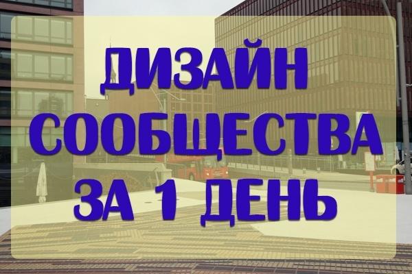 Создам обложку для группы вконтакте 1 - kwork.ru