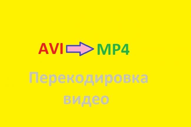 Конвертация видео в разные форматыМонтаж и обработка видео<br>Конвертирую видео в разные форматы без потери качества. Конвертирую в: avi, mp3, mp4, wav, wmv, gif и другие.<br>