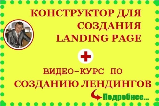 Установлю современный конструктор для создания лендингов + видео-курс 1 - kwork.ru
